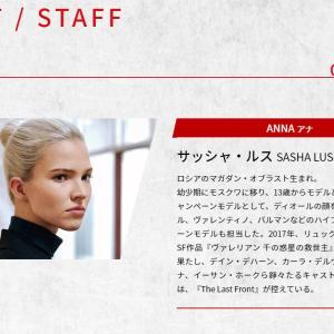 6月24日(水)「ANNA アナ」と「ストーリー・オブ・マイライフ 私の若草物語」鑑賞
