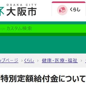 大阪市 特別定額給付金の振り込みはいつになるのか