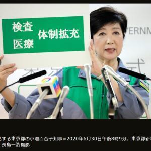 東京都のコロナ新指標、数値基準なし 小池知事会見 6月30日