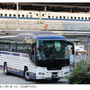 愛知県が再び緊急事態宣言 旅行業や鉄道バスに戸惑い