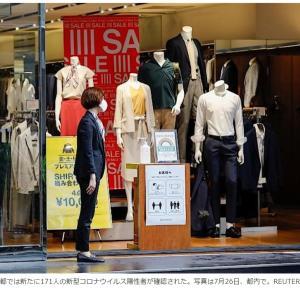 東京都、17日の新型コロナウイルス新規感染171人 9月合計2791人に