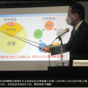 世田谷区の「社会的検査」 介護職員らの陽性率上昇  11月27日記事から