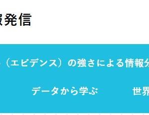 山中伸弥先生発信 ワクチンの安全性は?  2月24日