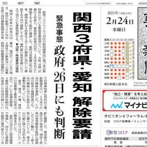 2月24日 朝日新聞朝刊からスクラップ