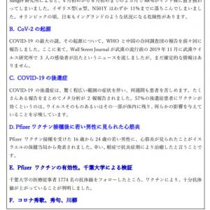黒木登志夫先生コロナウイルス arXiv(28)  6月15日