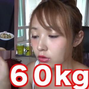 【体重公開】60kgから−12kg痩せた方法を伝授【ダイエット】
