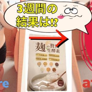 【麹の贅沢生酵素】三週間頑張った結果○○キロ痩せた!【検証】