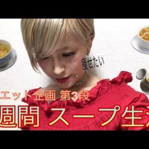 【ダイエット企画第3弾】1週間スープ生活で何キロ痩せるのか?