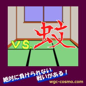 蚊を潰すゲーム「vs.蚊」