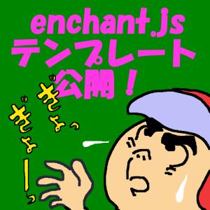 enchant.jsゲームテンプレート完全版公開!!