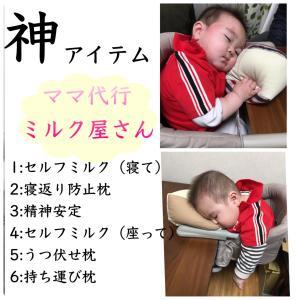 育児代行【神】アイテム