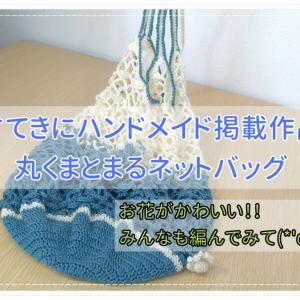 【すてハン】丸くまとまるネットバッグを編みました!