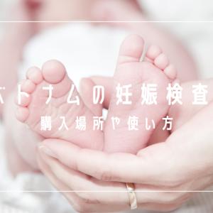 ベトナムの妊娠検査薬の購入場所や使い方