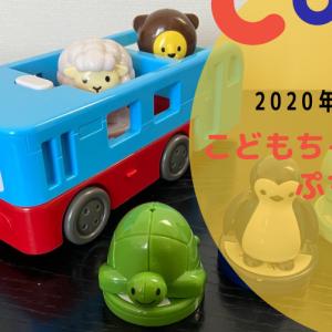 【幼児向け通信教育】こどもちゃれんじぷち5月号 ブルーンがバスになった!