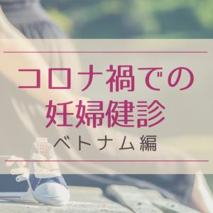 コロナ禍での妊婦健診【ベトナム編】