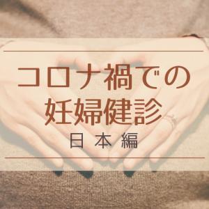 コロナ禍での妊婦検診【日本編】
