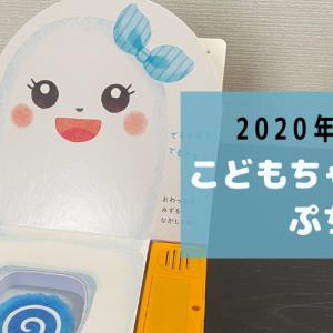 【幼児向け通信教育】こどもちゃれんじぷち6月号 トイレちゃんとトイトレ!