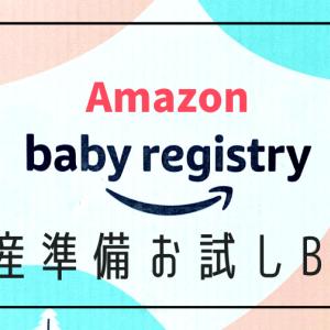 Amazonベビーレジストリの出産準備お試しBox 注文方法とレビュー!