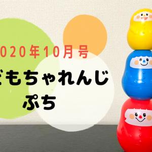 【幼児向け通信教育】こどもちゃれんじぷち10月号 お待ちかねのいろりん到着!