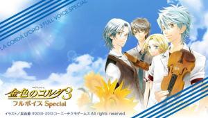 コルダ3フルボイススペシャル(PSP)ざっくり感想