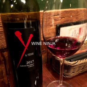 飲んだワイン マイケル・モンダヴィ・ファミリー・エステイト/ワイ・バイ・ヨシキ カリフォルニア カベルネ・ソーヴィニヨン2017 5点