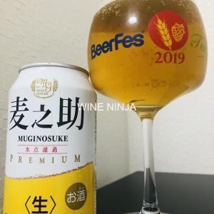 ビール ドウシシャ/麦之介