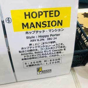 ビール イサナブルーイング/HOPTED MANSION(ホップテッド・マンション)