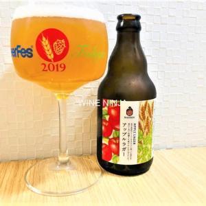 ビール ベアレンビール株式会社/アップル・ラガー (2019年10月~)