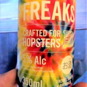ビール ブリューベース/フリークス (限定販売2019年8月10日~)