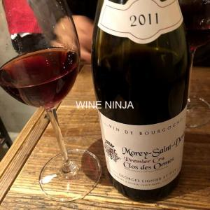 飲んだワイン ジョルジュ・リニエ・エ・フィス/モレ・サン・ドニ プルミエ・クリュ クロ・デ・ゾルム2011 7点