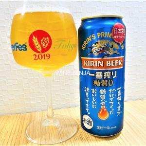 ビール キリンビール株式会社/キリン一番搾り 糖質ゼロ