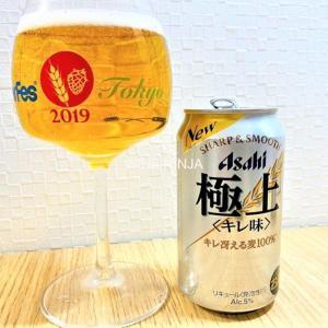ビール アサヒビール株式会社/極上<キレ味>  (2020年4月14日~)