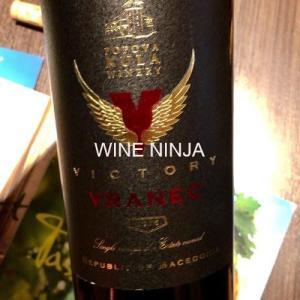 飲んだワイン ポポヴァ・クラ・ワイナリー/ヴラナッツ ヴィクトリー2015 7点