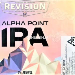 ビール リヴィジョン/アルファ ポイント
