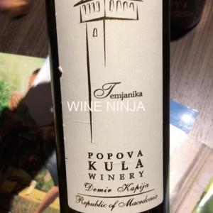 飲んだワイン ポポヴァ・クラ・ワイナリー/テムヤニカ2015 7点