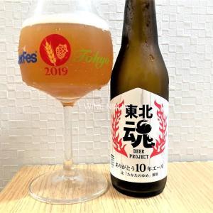 ビール いわて蔵ビール(世嬉の一酒造株式会社)/東北魂ビール ありがとう10年エール (2021年3月4日~)