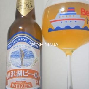 ビール 田沢湖ビール(わらび座)/ヴァイツェン