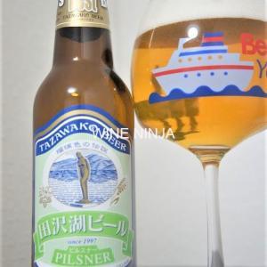ビール 田沢湖ビール(わらび座)/ピルスナー