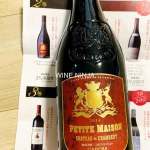 福袋 中身 カーヴ・ド・エル・ナオタカ(CAVE de L NAOTAKA) 高級赤ワインが当たる!?極の赤ワインくじ! 第2弾