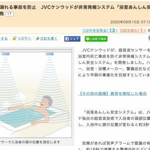 JVCケンウッドの浴室あんしん安全システムの輸出で日本の優位性がもてたらいいな