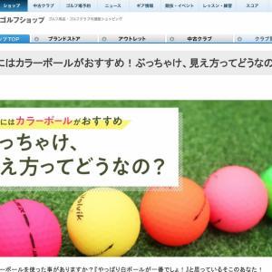 探しやすいゴルフボールの色はグリーンなのか。次回試すために購入。