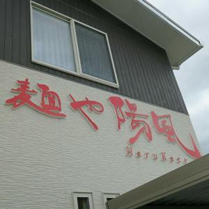 麺や陽風(ハルカゼ) <山形中華そば> -山形県山形市-