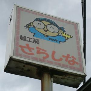 麺工房 さらしな <大盛りのラーメン> -山形県酒田市-