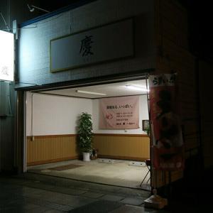 鶏料理 慶 <鶏しょうゆらぁ麺・中盛り> -山形県鶴岡市-