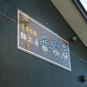 香味屋 <醤油ラーメン・中> -山形県庄内町-