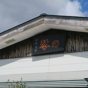 中華そば 琴の <冬季限定・味噌中華そば・味玉TP> -山形県鶴岡市-