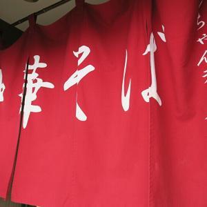ケンちゃんラーメン 三川店 <中華そば・大盛・こい口・油っぽく・ネギTP> -山形県三川町-