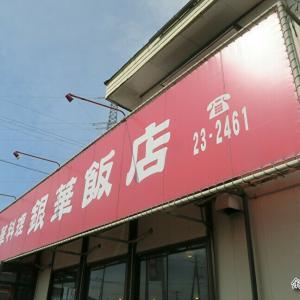 中華料理 銀華飯店 -山形県酒田市-