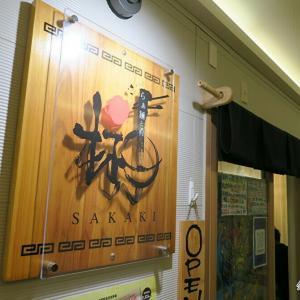 らぁ麺と肴 榊 <辛ねぎ味噌らぁ麺> -山形県鶴岡市-