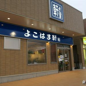 よこはま軒本店 <横浜とんこつラーメン・塩・中盛> -山形県鶴岡市-